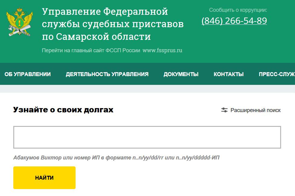 сайт судебных задолженностей